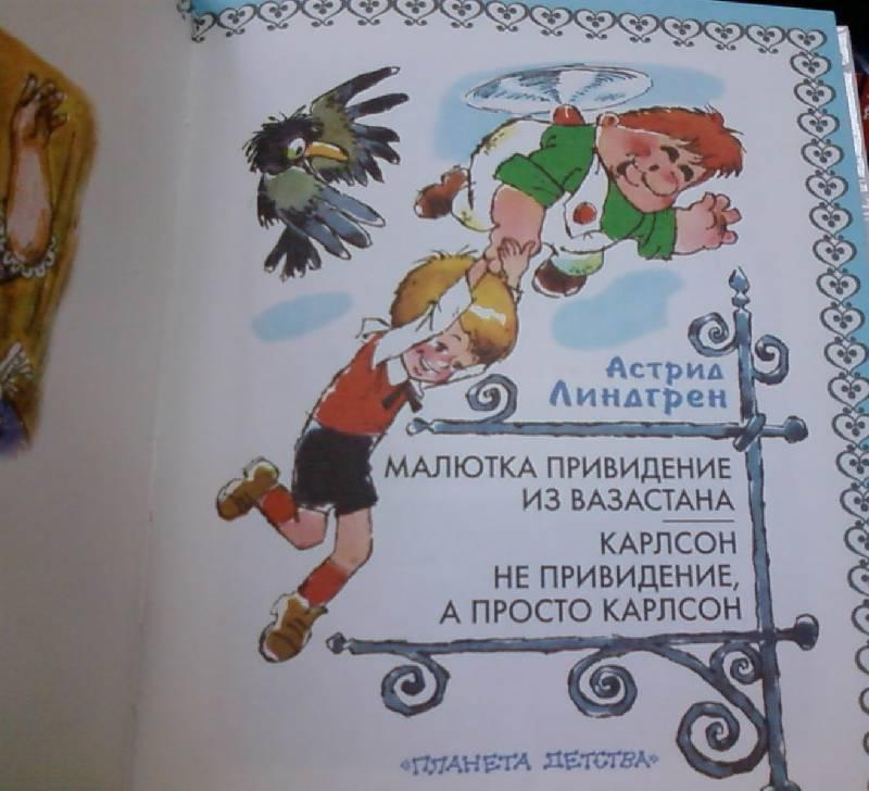 Иллюстрация 2 из 7 для Малютка-привидение из Вазастана. Карлсон не привидение, а просто Карлсон - Астрид Линдгрен | Лабиринт - книги. Источник: lettrice