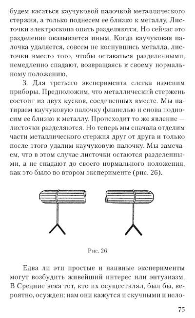 Иллюстрация 4 из 8 для Эволюция физики: развитие идей от первоначальных понятий до теории относительности и квантов - Эйнштейн, Инфельд | Лабиринт - книги. Источник: Joker