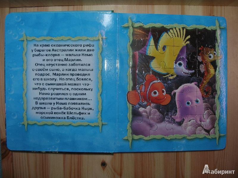 Иллюстрация 12 из 14 для В поисках Немо. Мозаика-малышка | Лабиринт - книги. Источник: Линок_