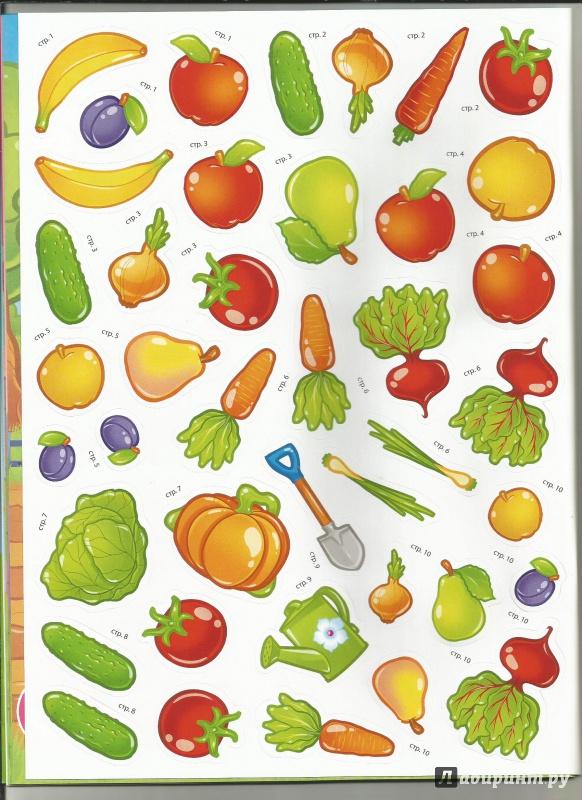 Картинки фрукты и овощи для самых маленьких