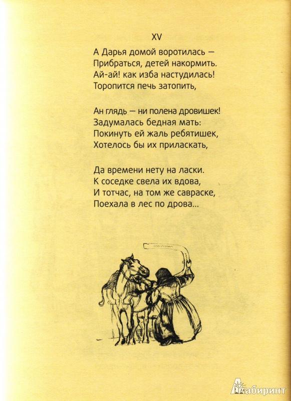 Иллюстрация 7 из 51 для Мороз, Красный нос - Николай Некрасов | Лабиринт - книги. Источник: Трубадур