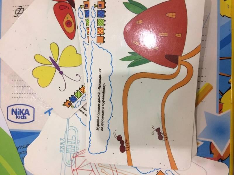 Иллюстрация 26 из 40 для 100 и 1 игра для развития ребенка - Гита Сташевская   Лабиринт - книги. Источник: Лабиринт