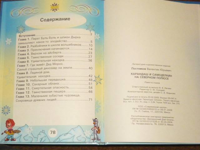 Иллюстрация 13 из 16 для Карандаш и Самоделкин на Северном полюсе - Валентин Постников   Лабиринт - книги. Источник: Ромашка:-)