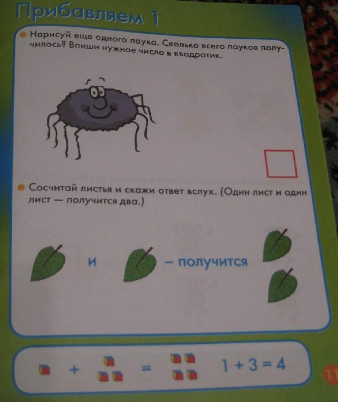 Иллюстрация 10 из 24 для Счет: Для детей 3-5 лет: Задания и упражнения для дошкольников - Кэрол Корнуэлл | Лабиринт - книги. Источник: alef-tina
