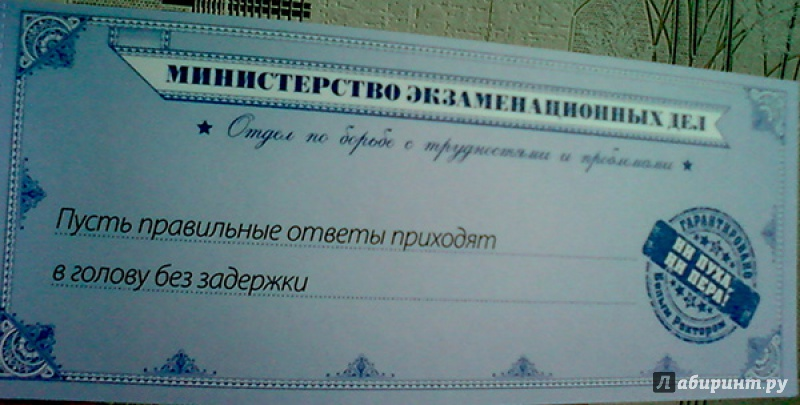Поздравления перед экзаменом в гаи