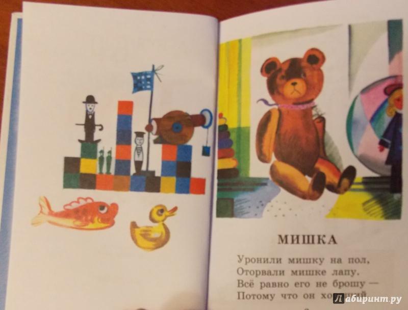 Иллюстрация 6 из 12 для Наша Таня громко плачет - Агния Барто   Лабиринт - книги. Источник: Sweet mama