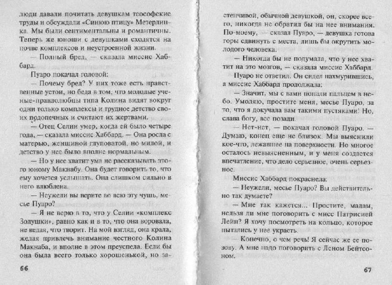 Иллюстрация 1 из 5 для Хикори-дикори - Агата Кристи | Лабиринт - книги. Источник: Zhanna