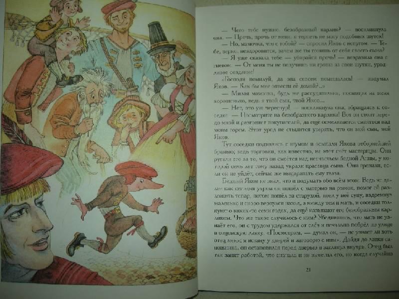 Иллюстрация 20 из 35 для Сказки - Вильгельм Гауф | Лабиринт - книги. Источник: Мартынова  Анна Владимировна