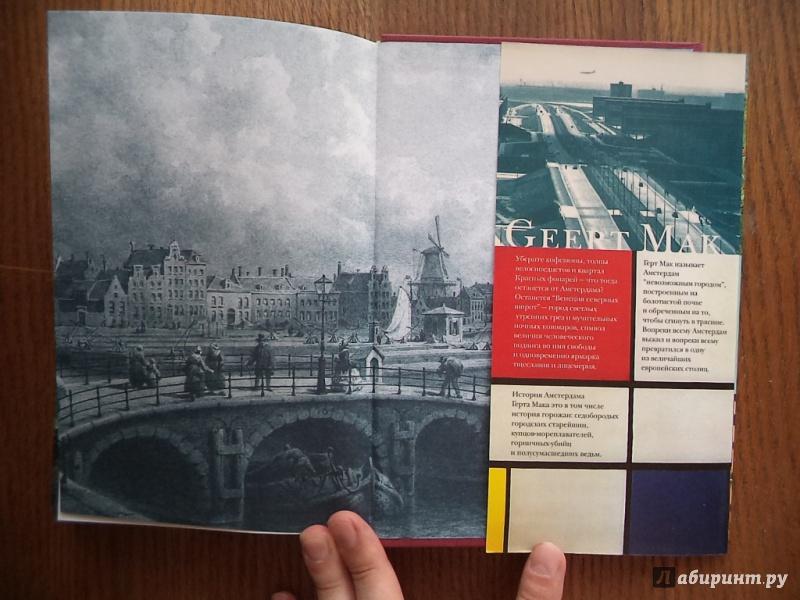 Иллюстрация 10 из 47 для Амстердам. Один город - одна жизнь - Геерт Мак   Лабиринт - книги. Источник: Kirill  Badulin