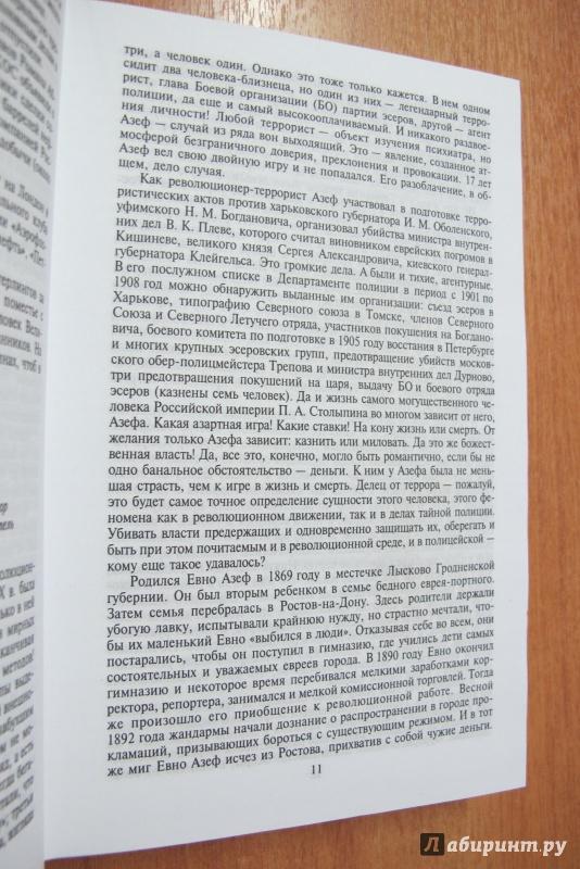 Иллюстрация 9 из 11 для 100 знаменитых евреев - Иовлева, Скляренко, Ильченко, Рудычева | Лабиринт - книги. Источник: Hitopadesa