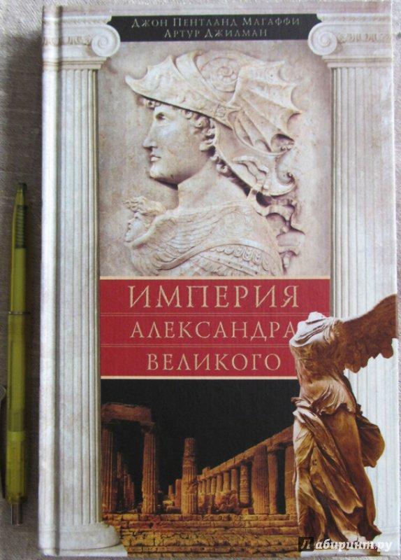 Иллюстрация 10 из 31 для Империя Александра Великого - Магаффи, Джилман | Лабиринт - книги. Источник: --