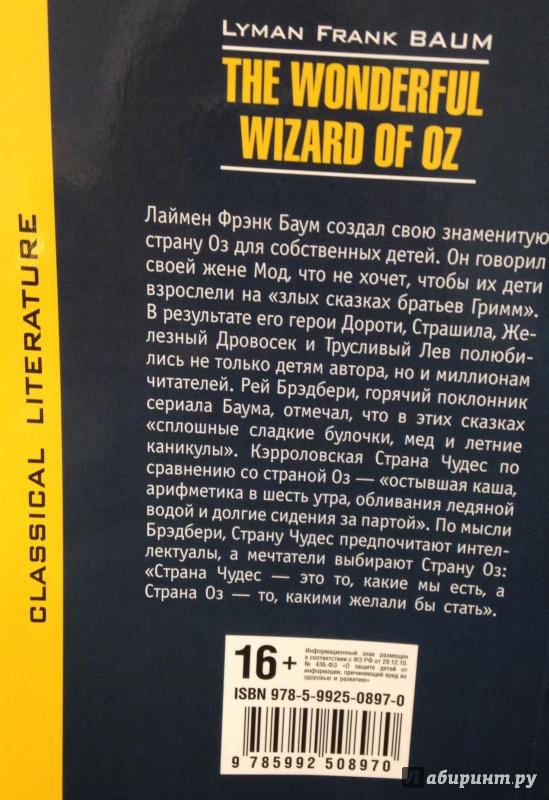 Иллюстрация 3 из 7 для Волшебник из страны Оз - Лаймен Баум | Лабиринт - книги. Источник: Tatiana Sheehan
