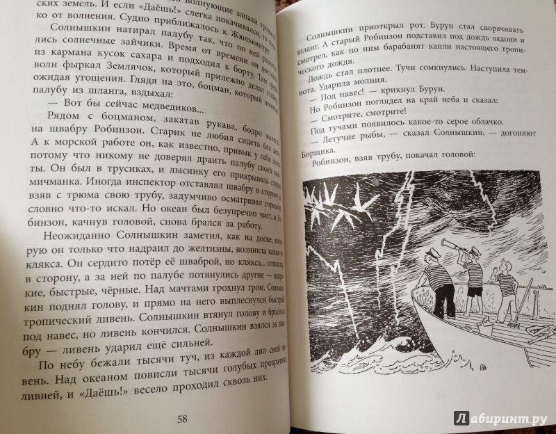 Иллюстрация 5 из 15 для Солнышкин плывёт в Антарктиду - Виталий Коржиков | Лабиринт - книги. Источник: keep_сalm