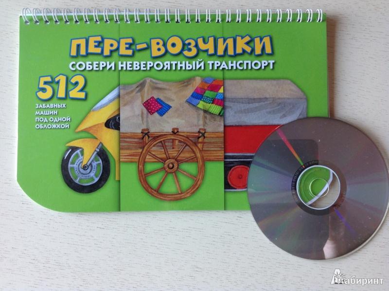 Иллюстрация 11 из 14 для Пере-возчики. Собери невероятный транспорт. 512 забавных машин под одной обложкой - Н. Федорова | Лабиринт - книги. Источник: Savetik