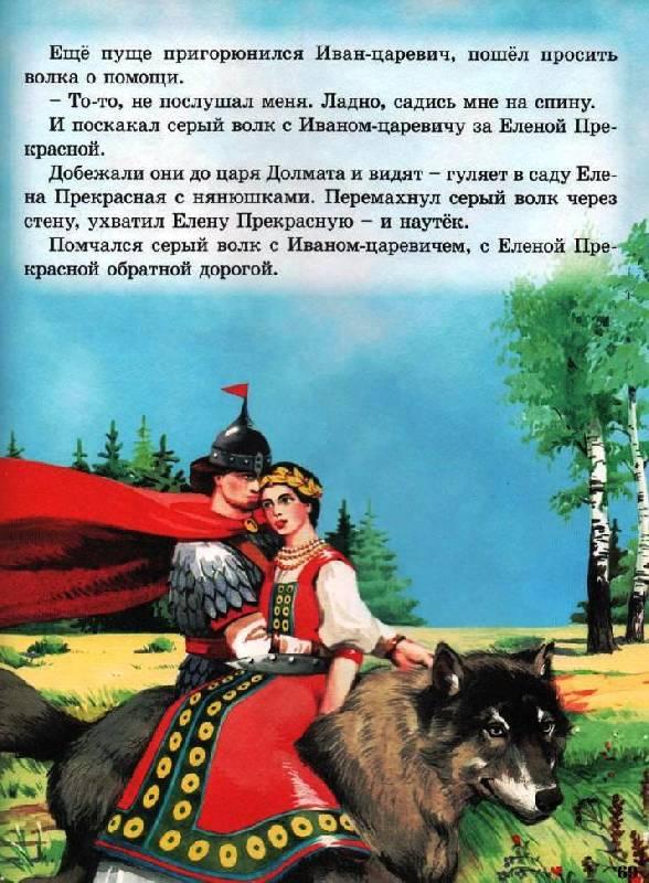 Иллюстрация 10 из 39 для Любимые волшебные сказки   Лабиринт - книги. Источник: Zhanna