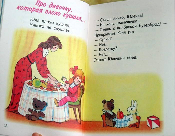 стихи с михайлова для 2 класса ребята занимаются подготовкой