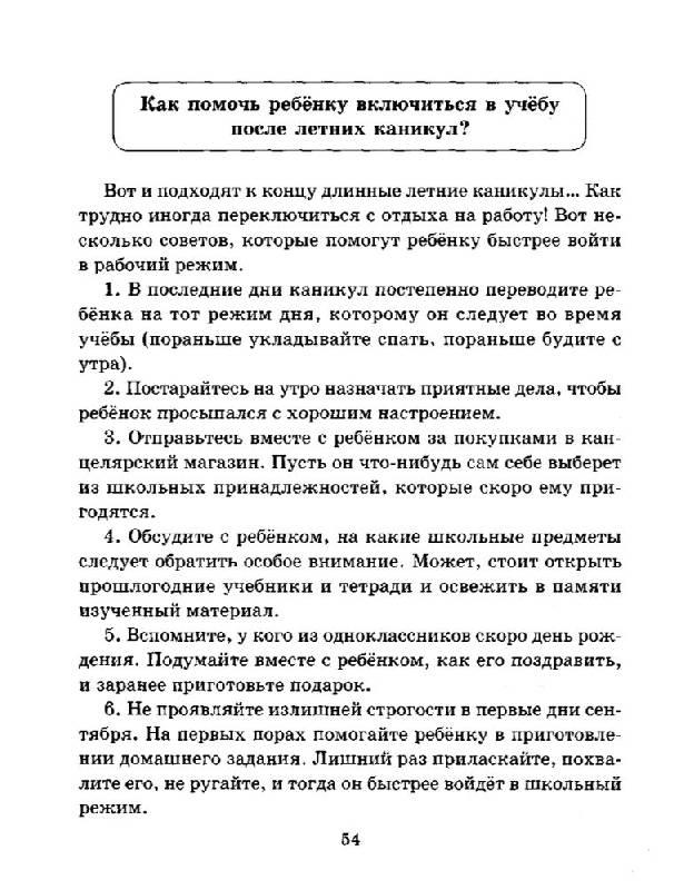 Иллюстрация 26 из 34 для Памятки для родителей младших школьников - Ольга Чистякова | Лабиринт - книги. Источник: Юта