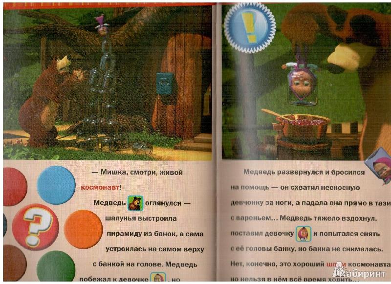 Иллюстрация 5 из 8 для Маша и Медведь. Сказка продолжается. | Лабиринт - книги. Источник: gabi