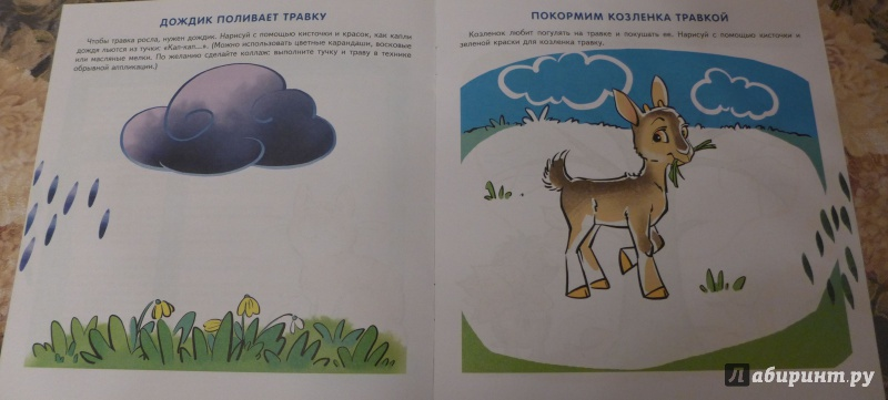 Иллюстрация 15 из 23 для Я начинаю рисовать. Альбом 1 для детей 2-3 лет   Лабиринт - книги. Источник: Кондрашева  Анна