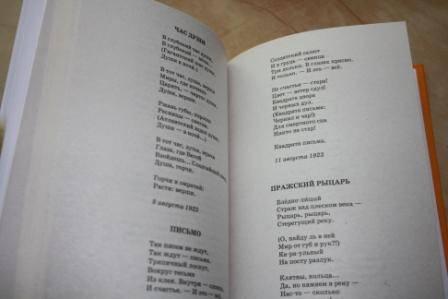 Иллюстрация 3 из 3 для Избранное. Стихотворения и поэмы - Марина Цветаева   Лабиринт - книги. Источник: Марита