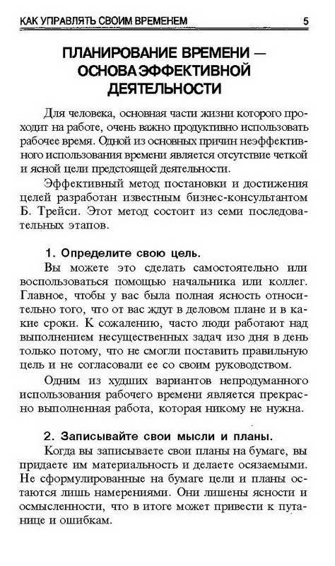 Иллюстрация 1 из 7 для Как управлять своим временем - А.И. Вронский | Лабиринт - книги. Источник: Ялина