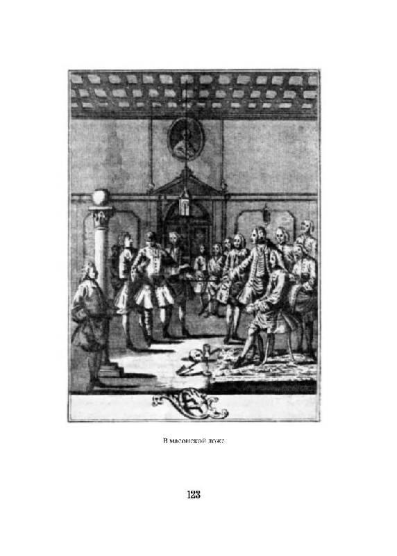Иллюстрация 9 из 12 для Большая энциклопедия. Масоны: Том 2 | Лабиринт - книги. Источник: Флинкс
