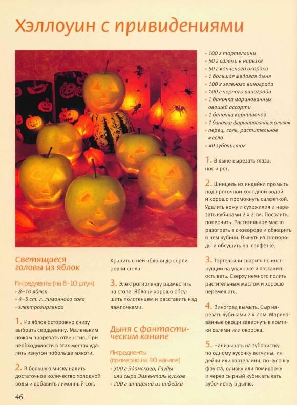 Иллюстрация 13 из 28 для Фантазийные украшения для праздничного стола - Вольфганг Рис | Лабиринт - книги. Источник: Joker
