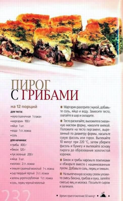 Иллюстрация 14 из 24 для Лучшие рецепты   Лабиринт - книги. Источник: Panterra