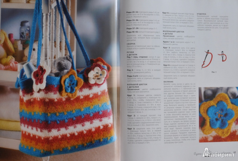 Иллюстрация 25 из 32 для Очаровательные модели, связанные крючком, для малышей от 0 до 5 лет - Бобби Матела | Лабиринт - книги. Источник: NDusha