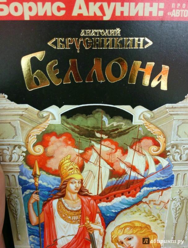 Иллюстрация 1 из 13 для Беллона - Анатолий Брусникин | Лабиринт - книги. Источник: Добрая Совушка