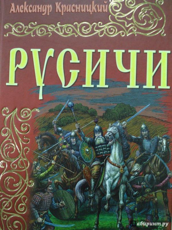 Иллюстрация 2 из 8 для Русичи - Александр Красницкий | Лабиринт - книги. Источник: Вик