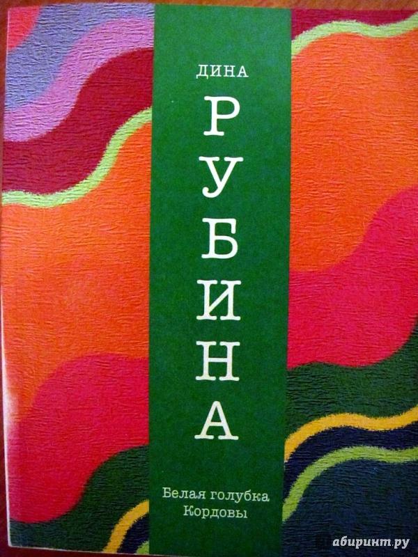 Иллюстрация 1 из 6 для Белая голубка Кордовы - Дина Рубина   Лабиринт - книги. Источник: Petrova