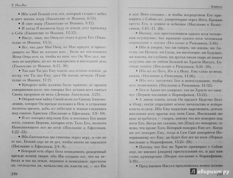 Иллюстрация 19 из 22 для Хижина. Ответы. Если Бог существует, почему в мире так много боли и зла? - Уильям Янг   Лабиринт - книги. Источник: a_larch