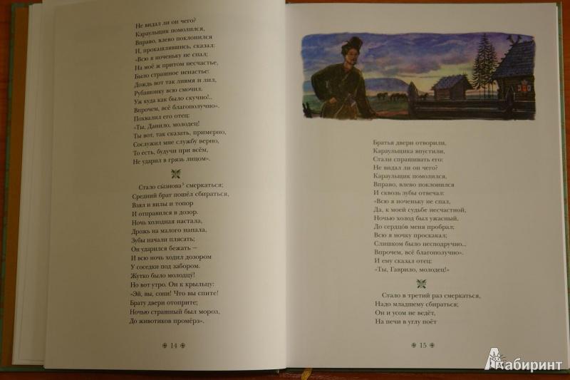 Иллюстрация 9 из 100 для Конек-Горбунок - Петр Ершов | Лабиринт - книги. Источник: pany_beata*