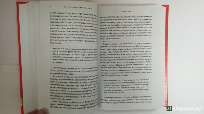 парфюм история ароматов