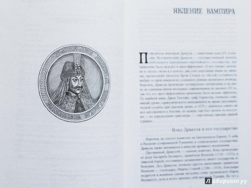 Иллюстрация 38 из 43 для Дракула - Брэм Стокер | Лабиринт - книги. Источник: Паранина  Алина
