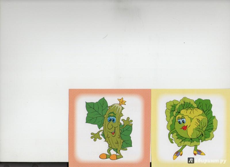 Иллюстрация 16 из 16 для Овощи. Фрукты. Коллекция карточек - Лариса Зиновьева | Лабиринт - книги. Источник: Ольга Расмус