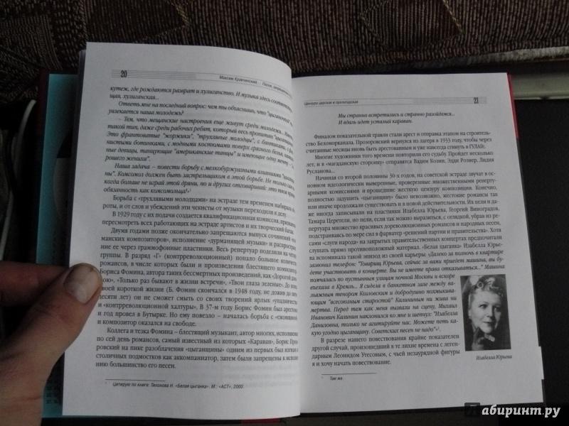 Иллюстрация 9 из 20 для Песни, запрещенные в СССР (+CD) - Максим Кравчинский | Лабиринт - книги. Источник: Кленов  Михаил Вячеславович