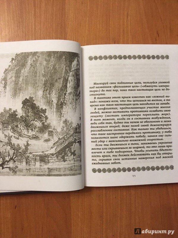 Иллюстрация 8 из 25 для 36 стратагем. Сокровенная книга по военной тактике   Лабиринт - книги. Источник: Лабиринт