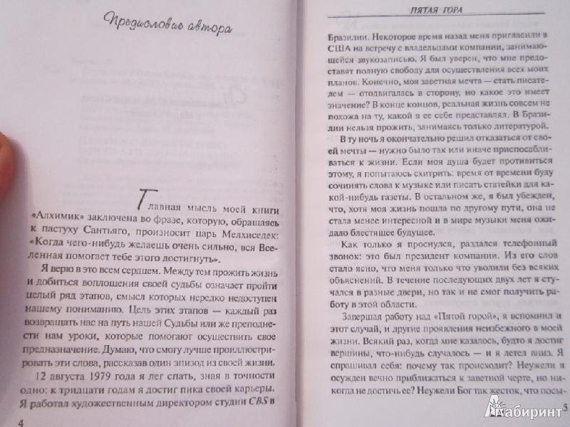 Иллюстрация 10 из 11 для Пятая гора - Пауло Коэльо | Лабиринт - книги. Источник: Mrafoglov