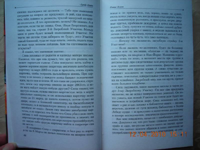 Иллюстрация 4 из 5 для Новая Земля - Ариф Алиев | Лабиринт - книги. Источник: Плахова  Татьяна