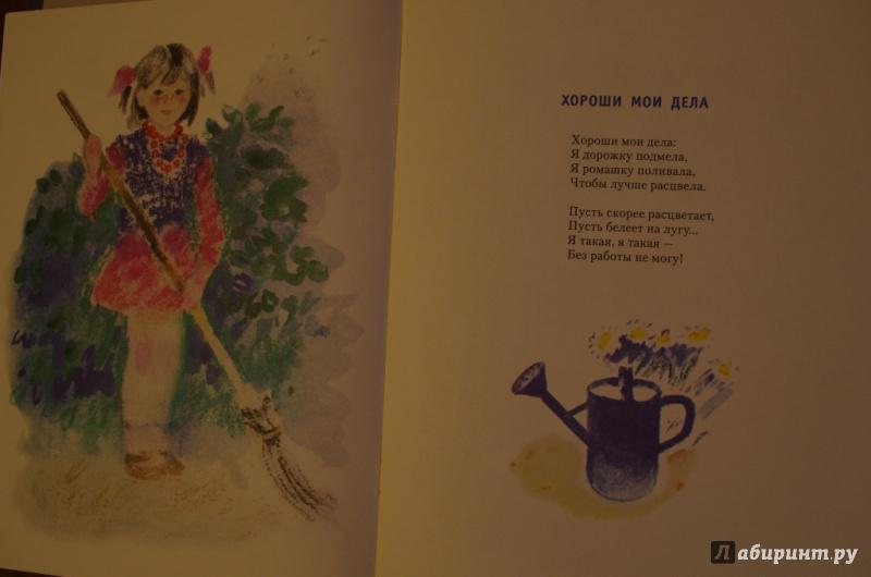 Иллюстрация 9 из 82 для Хороши малыши - Александр Прокофьев | Лабиринт - книги. Источник: Алонсо Кихано