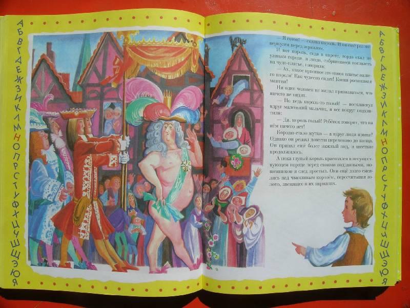 Иллюстрация 5 из 10 для Энциклопедия детства   Лабиринт - книги. Источник: P(t)en4iC