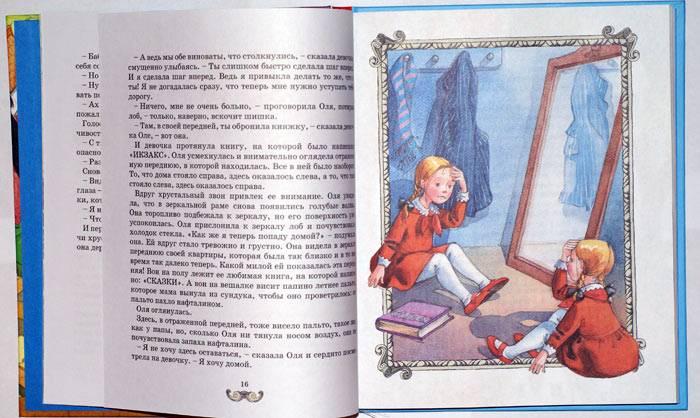 Иллюстрация 1 из 51 для Королевство кривых зеркал - Виталий Губарев | Лабиринт - книги. Источник: Кнопа2
