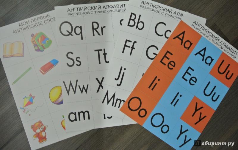 Иллюстрация 3 из 15 для Английский алфавит, разрезной с ...