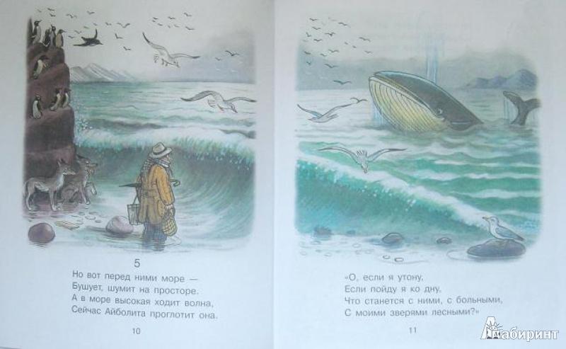 Иллюстрация 9 из 33 для Айболит. Федорино горе - Корней Чуковский | Лабиринт - книги. Источник: orange_viola