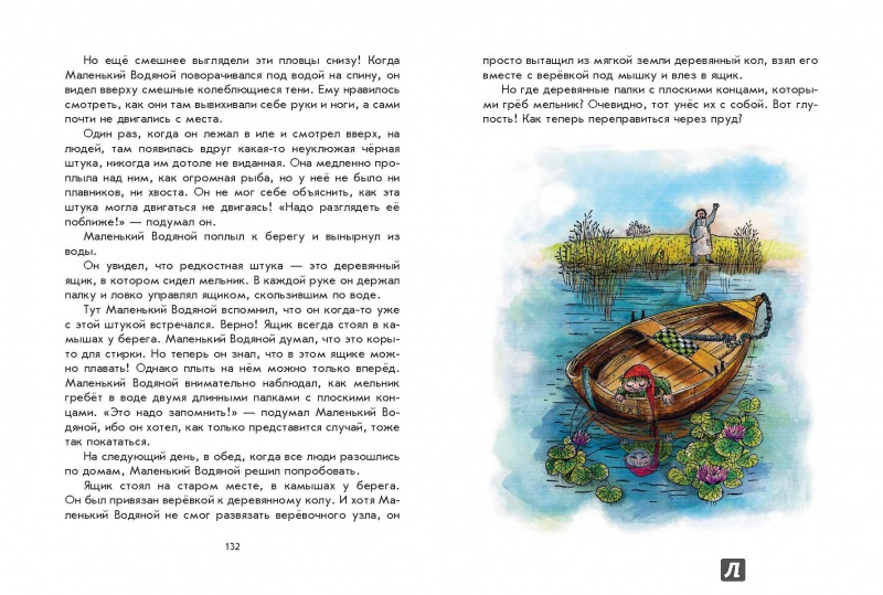 Иллюстрация 15 из 69 для Маленькая Баба-Яга. Маленький Водяной. Маленькое Привидение - Отфрид Пройслер | Лабиринт - книги. Источник: Редактор этой книги