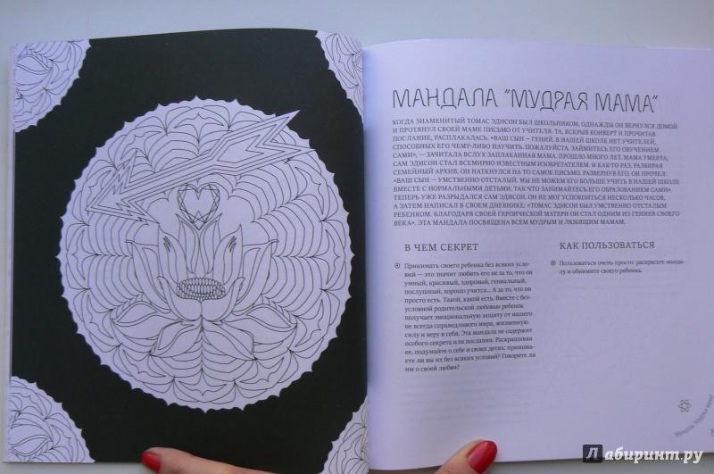 Кул шариф, книга волшебные мандалы открытки на счастье и удачу габо лилия