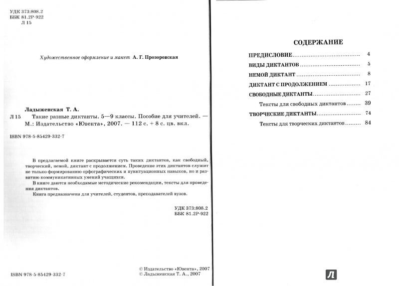 Иллюстрация 1 из 18 для Такие разные диктанты. 5-9 классы - Таиса Ладыженская | Лабиринт - книги. Источник: Валеева Марина
