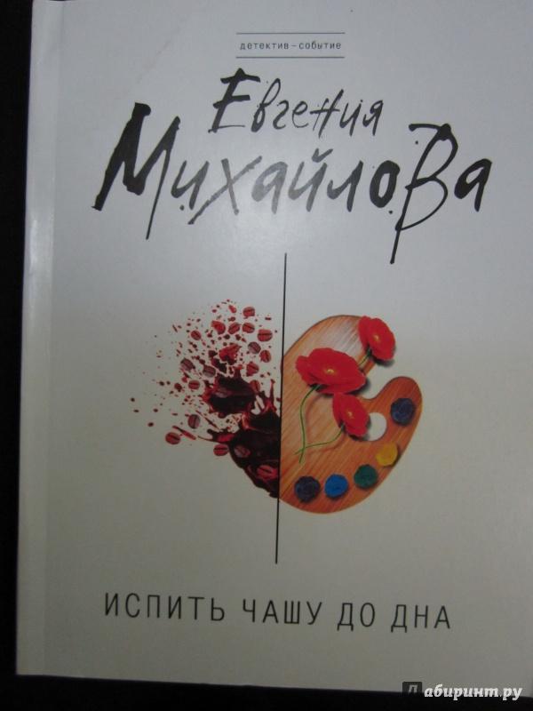 Иллюстрация 1 из 8 для Испить чашу до дна - Евгения Михайлова | Лабиринт - книги. Источник: )  Катюша